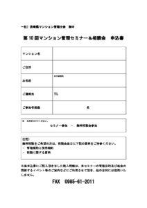 thumbnail of 管理士会セミナー申込書(Fax・メールPDF)