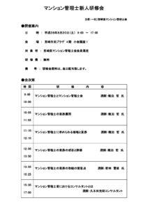 マンション管理士新人研修会案内0820-1のサムネイル