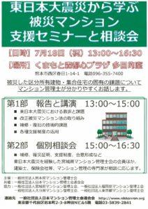 熊本震災 支援セミナーのサムネイル
