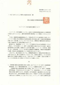 エレベーターの安全確保の徹底について(国交省)のサムネイル