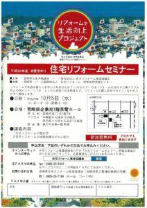 201610県住生活協議会主催 住宅リフォームセミナーのサムネイル